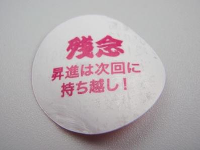 PB080300.JPG